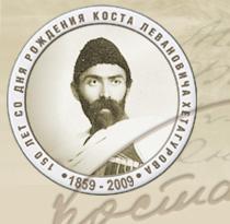 http://hetagurov.ru/head01.jpg